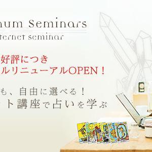 NEWS☆ 『これから開催予定の講座一覧です 』アルカノン・セミナーズ7/10