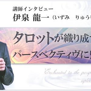 定員間近・伊泉龍一先生による「カバラ生命の木」講座