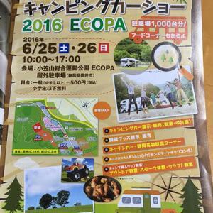 ふじの国キャンピングカーショー