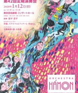 ハンス・ロット/交響曲第1番 オーケストラ ハモン