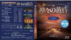 びわ湖リング Blu-ray到着
