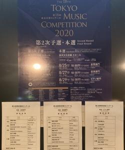 東京音楽コンクール本選 ピアノ部門