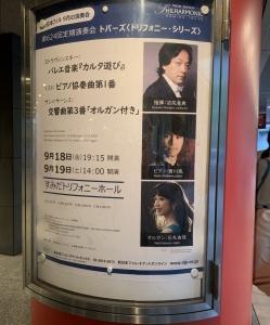 新日本フィル定期演奏会 サン=サーンス「オルガン付」他