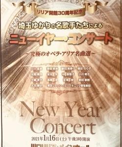 埼玉ゆかりの名歌手たちによるニューイヤーコンサート
