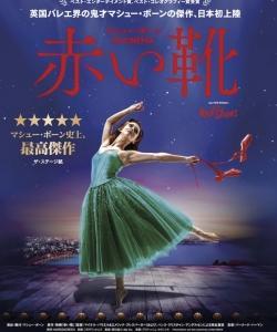 映画/マシュー・ボーンIN CINEMA 赤い靴