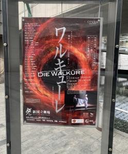 新国立劇場「ワルキューレ」(2021)