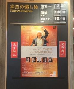 飯守さん傘寿記念コンサート/ニーベルングの指環ハイライト