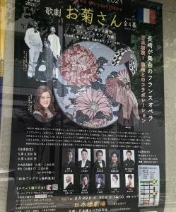 メサジェ/歌劇「お菊さん」(日本初演・初日)