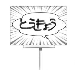 東京オリンピック開会式(今頃)