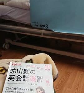 2018年12月18日 息子入院→退院 激動でした(汗)