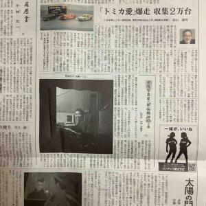 2020年6月5日の日経新聞朝刊にて