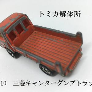 【完成】NO.10 三菱キャンター ダンプトラック(ダンディ風)