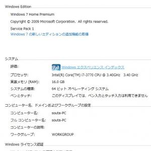 再 Windows10へ