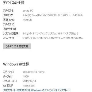 すんなり Windows10へ