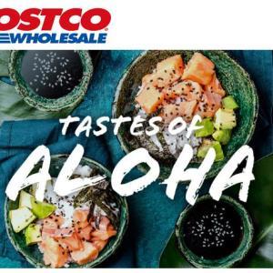 コストコ Tastes of ALOHA