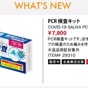 コストコ PCR検査キット