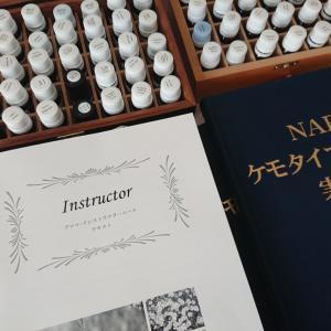 NARDアロマ・インストラクター試験日程が決まりました