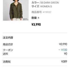 【ユニクロ】ギリギリ限定価格で購入