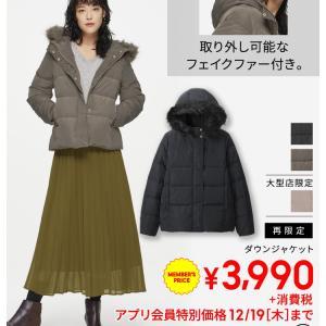 【GU】ムートンタッチブーツ