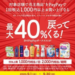 【paypay】花王商品で40%還元
