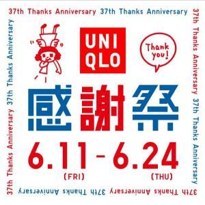 【UNIQLO】感謝祭♡父の日のプレゼント