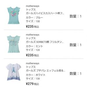 【motherways】80%OFFセールで深夜の爆買い!
