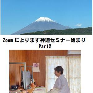 神道オンラインセミナー3回目リポート&セミナーで髙野みどりが目指すこととは?