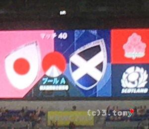 日本 vs. スコットランド  (pool A)