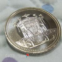 記念硬貨。