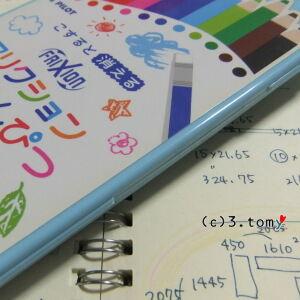 電卓と色鉛筆とノート[fd-ring]