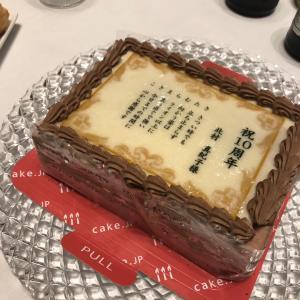 表彰状(cake) 10th  party