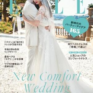 ELLE mariageに!☆