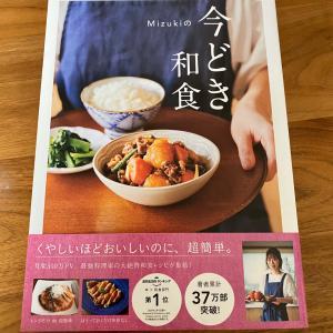 Mizukiさんのレシピ本