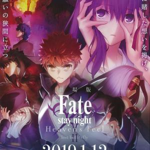 劇場版 Fate/stay night [Heaven's Feel]II.lost butterfly