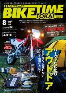 春からのバイクシーズンに!メンテならおまかせの三重県鈴鹿市のバイクショップ MCクラフトさん