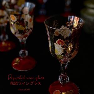 金襴豪華な「花詰ワイングラス」