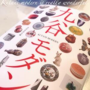 「現代」から入る九谷焼の新しい入門書「九谷モダン」発売♡
