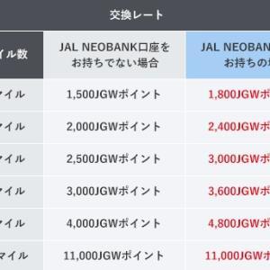 JALマイルの換金