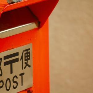 郵便局からのお知らせ