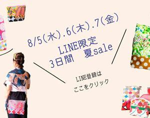 夏のsale   \3日間だけのHAPPY day !!!!!/