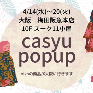 niko商品 大阪に出張です  ご縁いただきcasyu popup