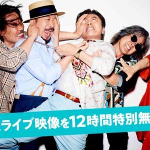 WOWOW緊急無料放送!!サザンオールスターズ・桑田佳祐スペシャルDAY 12時間放送決定!!