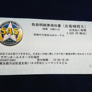 サザン初の無観客ライブに桑田佳祐が込める感謝とチャレンジ