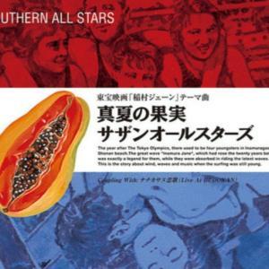 「平成サザン」を生んだ『真夏の果実』大ヒットの時代背景