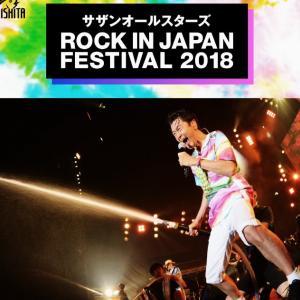 「ROCK IN JAPAN FESTIVAL 2018」