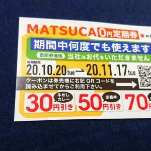 牛丼の松屋で0円定期配布に混乱「何それ!知らない!って」
