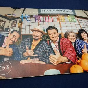 代官山通信153