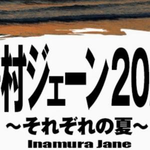 桑田佳祐監督の音楽映画『稲村ジェーン』をラジオ・ドラマ化。「稲村ジェーン2021~それぞれの夏~