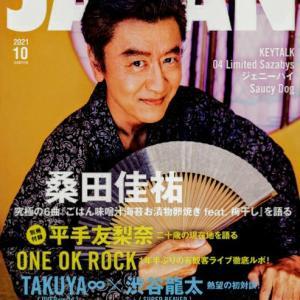 桑田佳祐、ソロ4年ぶり『ROCKIN' ON JAPAN』表紙巻頭に登場