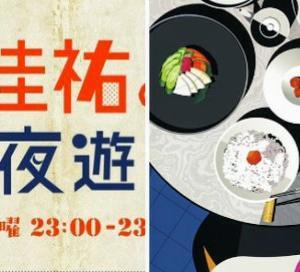 桑田佳祐、今夜の『やさしい夜遊び』で未発表の新曲「さすらいのRIDER」を初オンエア